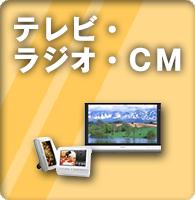 テレビ・ラジオ・CM